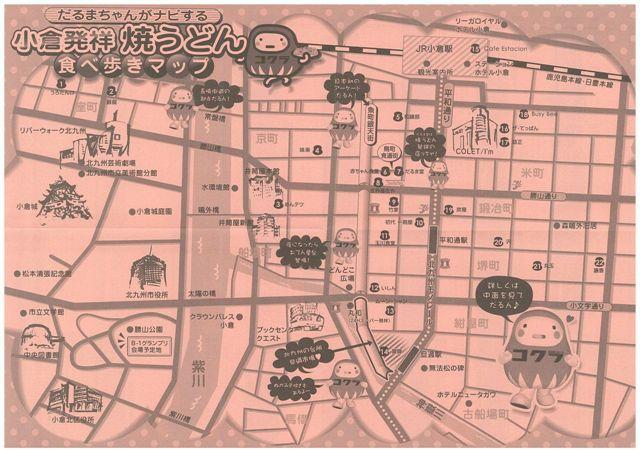 小倉発祥焼きうどん食べ歩きマップ(表)