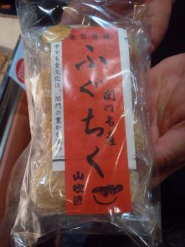 ふなピー魚町銀ぶら☆~「蒲鉾 山吹」-1