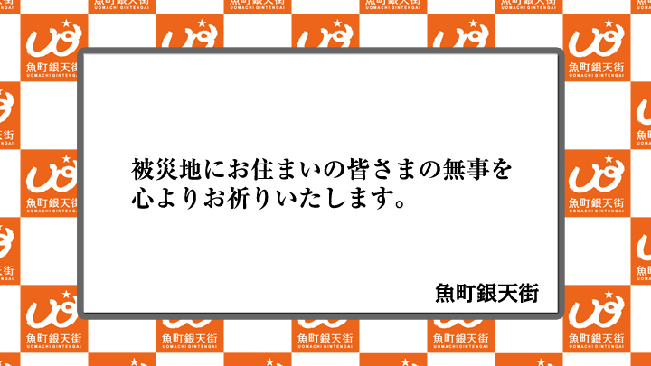 東日本大震災被災者の皆様へ