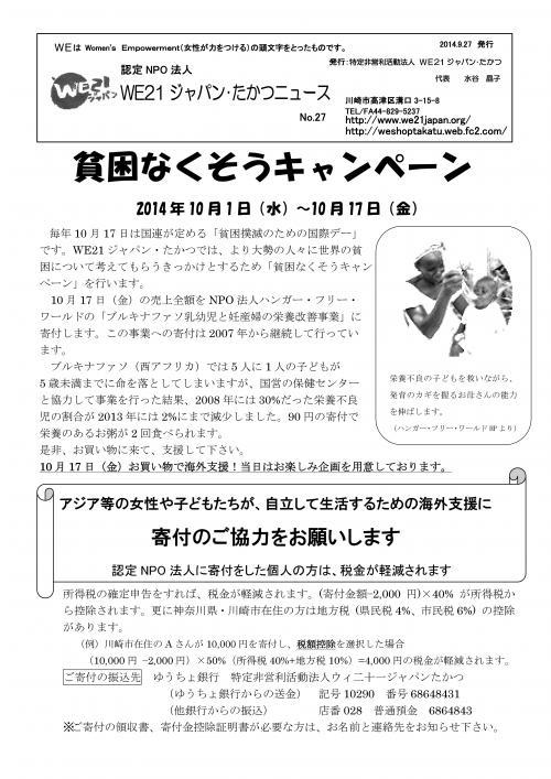 WE21ジャパンたかつニュースNo.27表面