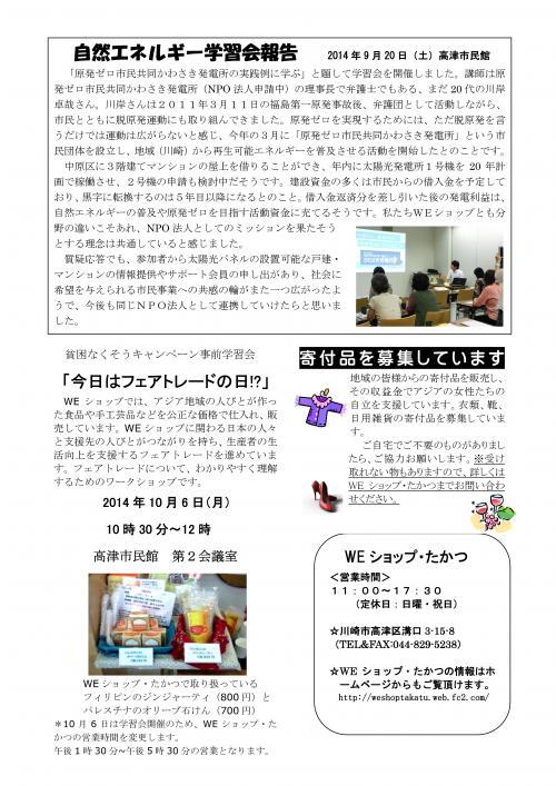 WE21ジャパンたかつニュースNo.27裏面