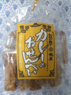 curry-sen