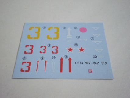 MSV 29 Zタイプザク ランナー5