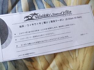 WikiWiki ticket