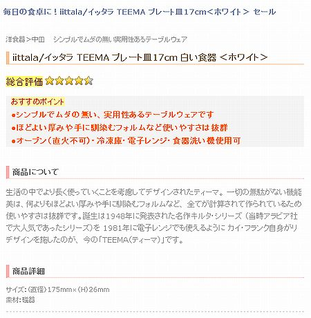 iittala/イッタラ TEEMA プレート皿17cm<ホワイト>