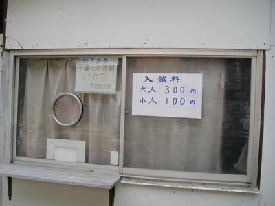 日本一あやしい美術館