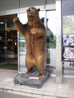 登別熊牧場