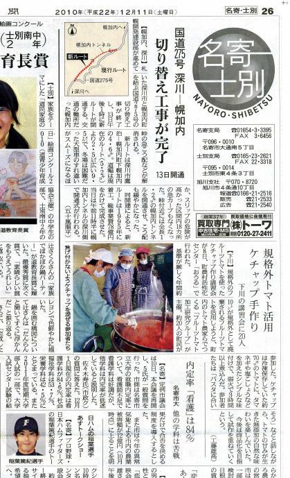 20101211北海道新聞1-1