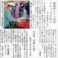 20101211北海道新聞2-2