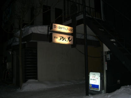 20110211_アベル前.jpg