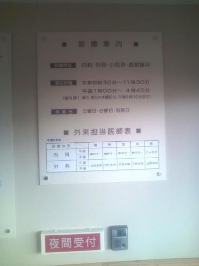20111005_町立病院