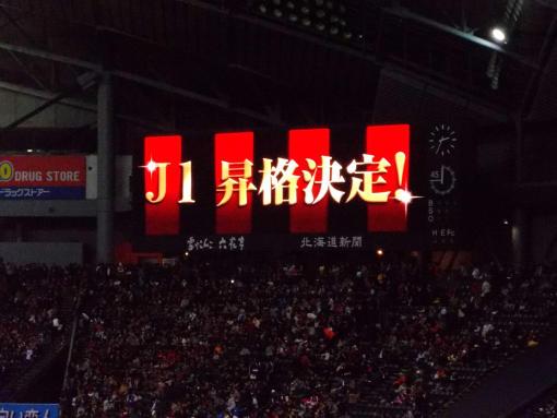 20111203_昇格決定