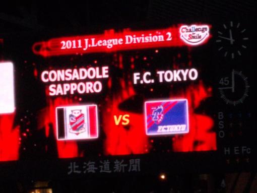 20111203_試合開始前ヴィジョン