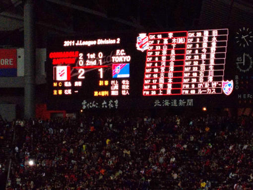 20111203_試合終了