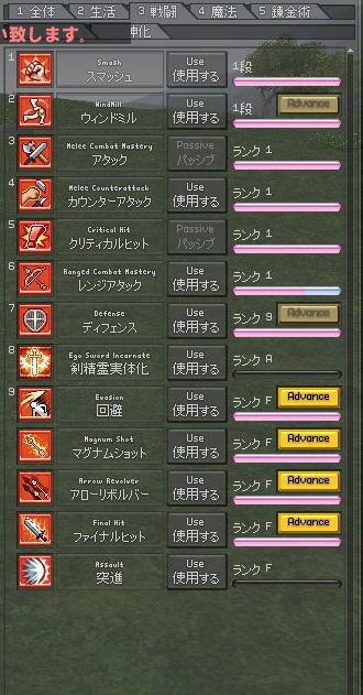 戦闘スキルランク(7月8日)