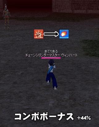 コンボ4→5
