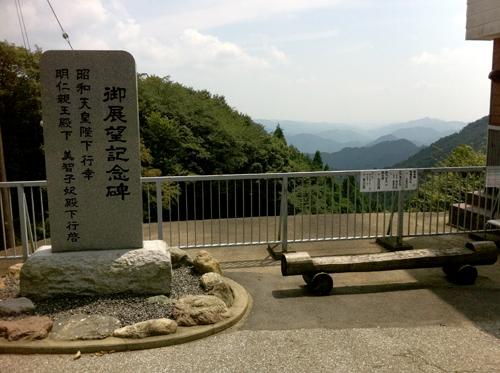 正丸峠の景色