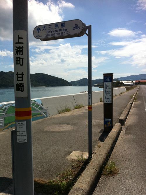 愛媛県側の看板