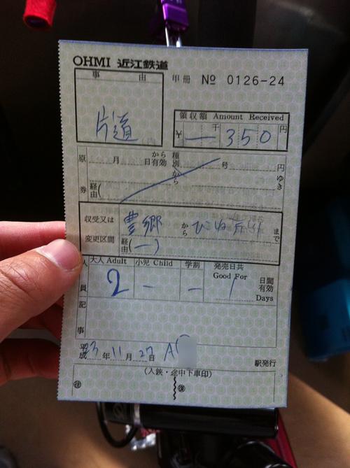 車内補充券