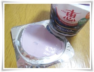 yoguruto2