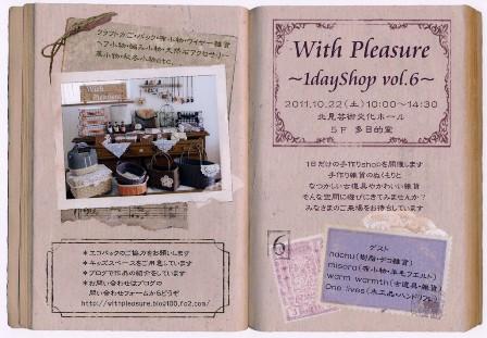 vol.6 ブログ用