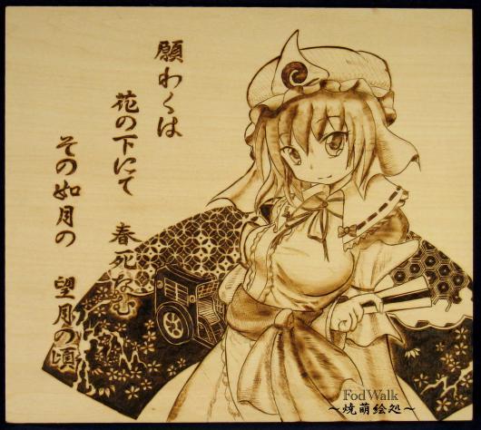 touhou yuyuko