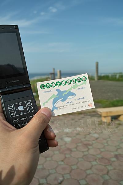 納沙布岬3