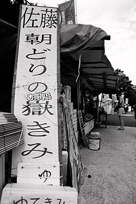 2010佐藤農園4