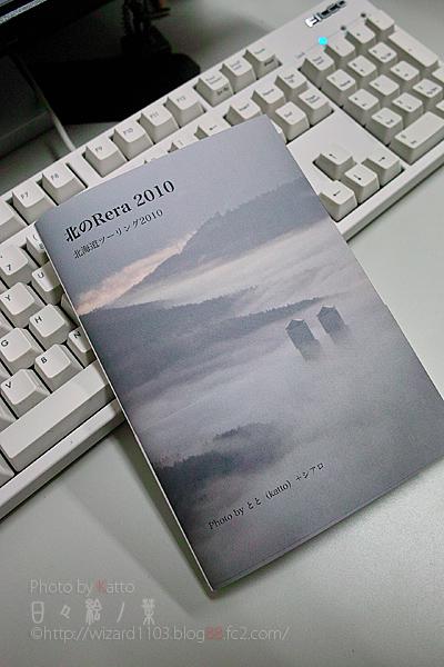 北2010写真集