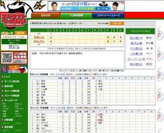 tbsbaseballgame20100729BF01d.jpg