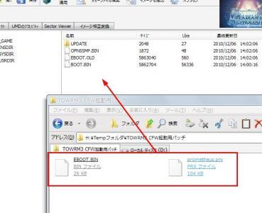 TOWRM3 CFW起動用パッチ_2011-02-10_19-38-43