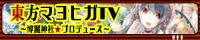 マヨヒガTV