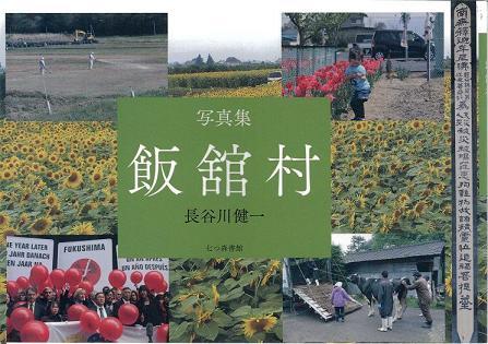 飯舘村写真集60