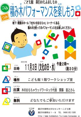 blog_20101103112711.jpg