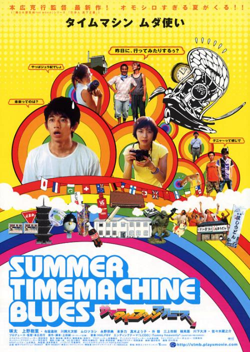 Summer_time_machine_blues_convert_20130123215445.jpg