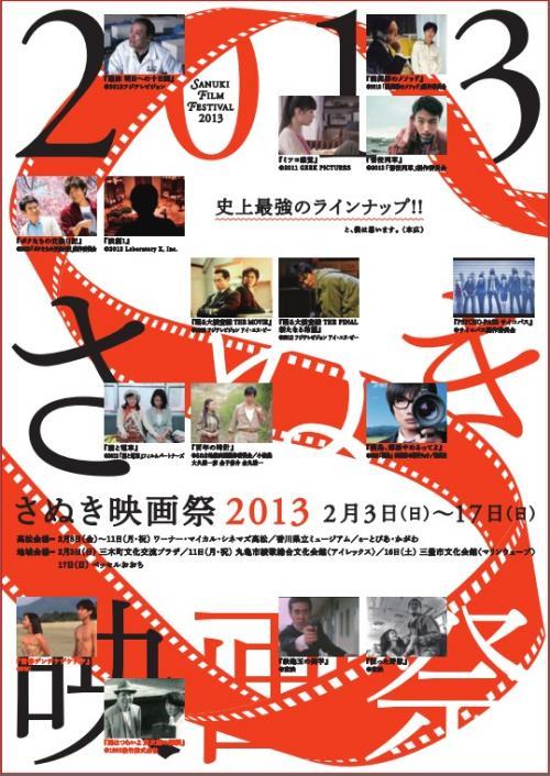 sanuki_convert_20130115231732.jpg