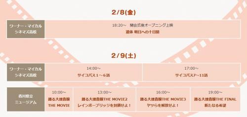 schedule_convert_20130205185736.jpg