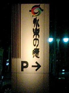 PA0_0008_convert_20100613105455.jpg