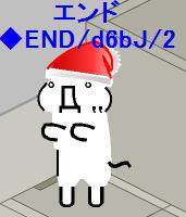 エンドのブログっぽい-e