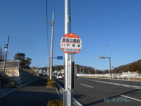 赤坂公園前