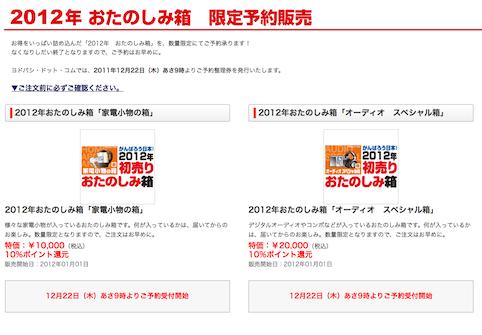 スクリーンショット(2011-12-22 8.49.49)