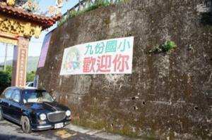 台湾旅ー79