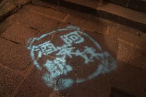 台湾ー109