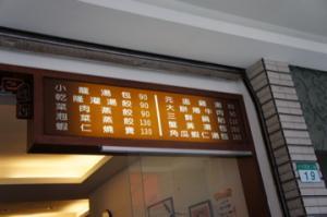 台湾-346