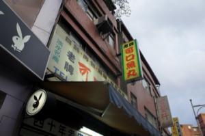 台湾-363