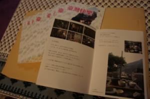 台湾快楽2