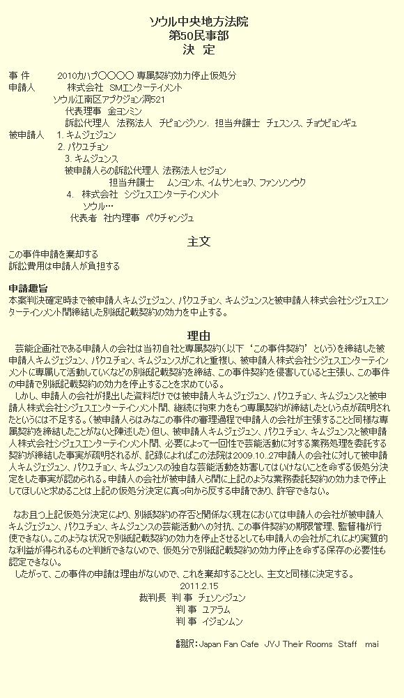 jp裁判所決定文 JYJ-Cjes二重契約20110215