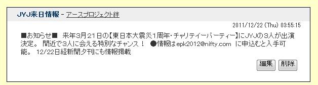 2012KIZUNA-20111222.jpg
