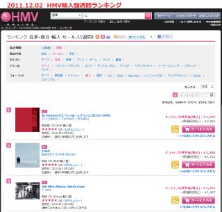 HMV-i20111202_20111203115856.png