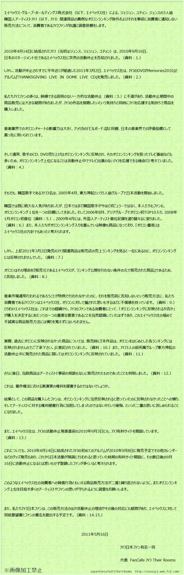 syouhisyatyou1_convert_20110524235956.jpg